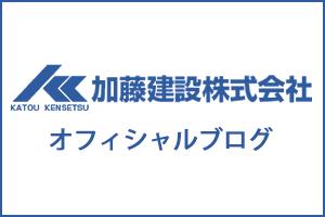 加藤建設オフィシャルブログ