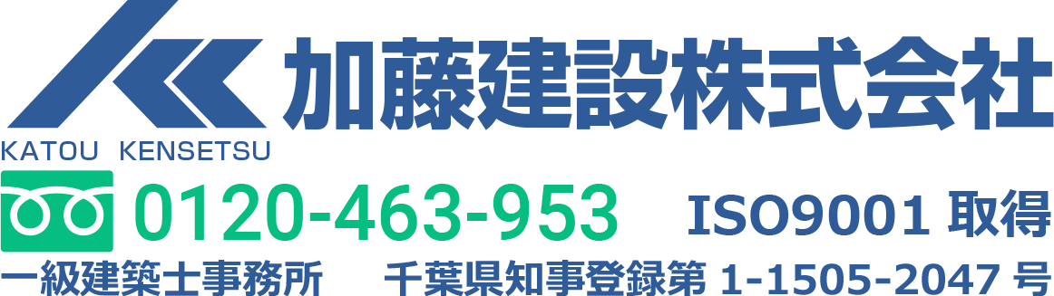 加藤建設株式会社